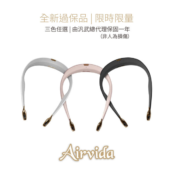 【全新過保品│限量】Airvida 穿戴頸掛式負離子空氣清淨機 由總代理保固1年│加贈專屬收納袋