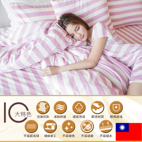 無印系列 針織風單人兩件式床包+枕套組#6