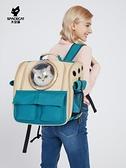 寵物包 太空喵寵物包艙貓咪外出籠子狗狗外出書包箱帶便攜雙肩貓包貓背包 米家