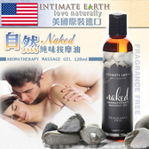 潤滑液 潤滑油 情趣用品 美國Intimate Earth-Naked 裸肌無味 柔膚按摩油 120ml