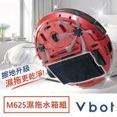 Vbot M625 掃地機專用 極淨濕拖水箱組 擦地 拖地機