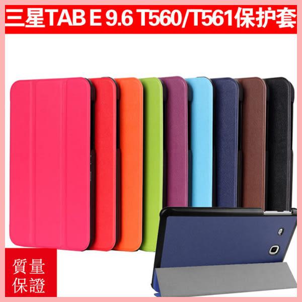 【萌果殼】三星Galaxy Tab E 9.6 sm-T560保護套 9.6寸平板電腦T561皮套外殼
