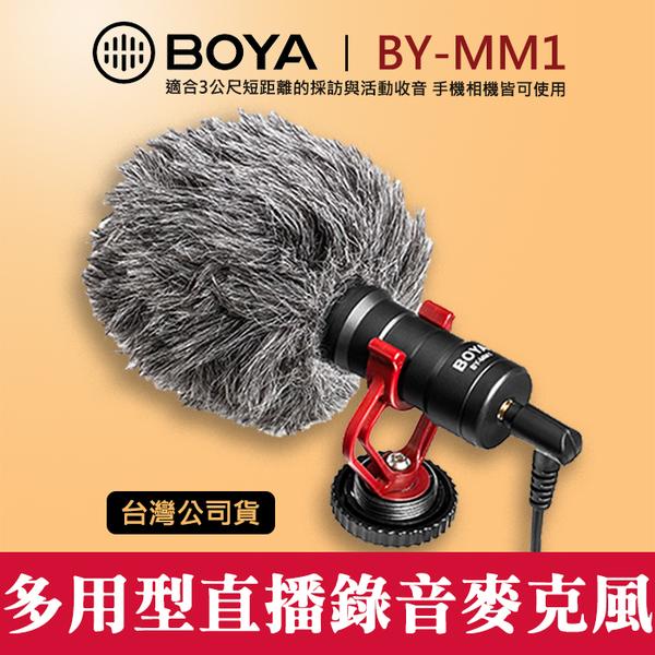 【正品 登錄保固15個月】BY-MM1 博雅 BOYA 手機 單眼 相機 直播 錄音麥克風 指向性 收音 公司貨 屮V0