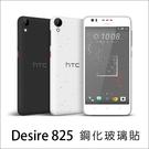HTC Desire X10 M10 820 EYE U Ultra U11 plus eyes 玻璃貼 鋼化 玻璃膜 螢幕 保護貼 BOXOPEN