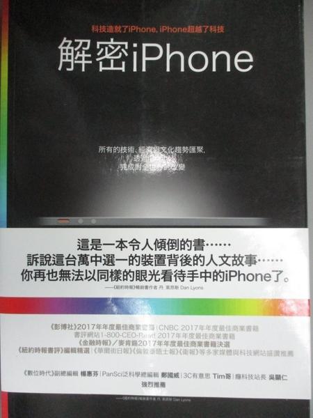 【書寶二手書T2/財經企管_KOC】解密iPhone_布萊恩.麥錢特,  曹嬿恆