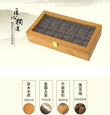 手錶盒-雅式復古木質玻璃天窗手錶盒子2格裝手串鍊展示箱收藏收納首飾盒 【快速出貨】