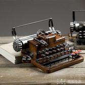 創意美式復古打字機模型擺件客廳電視柜酒柜裝飾品家居工藝品擺設        瑪奇哈朵