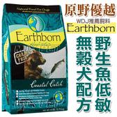 ◆MIX米克斯◆已折價200元 美國Earthborn原野優越《野生魚低敏無穀犬 2.27KG 》WDJ推薦六星級天然糧