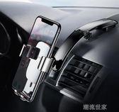 車載手機架汽車支架車用中控台多功能萬能通用款重力支駕導航『潮流世家』
