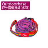 【Outdoorbase】戶外露營掛繩(多彩) 28873