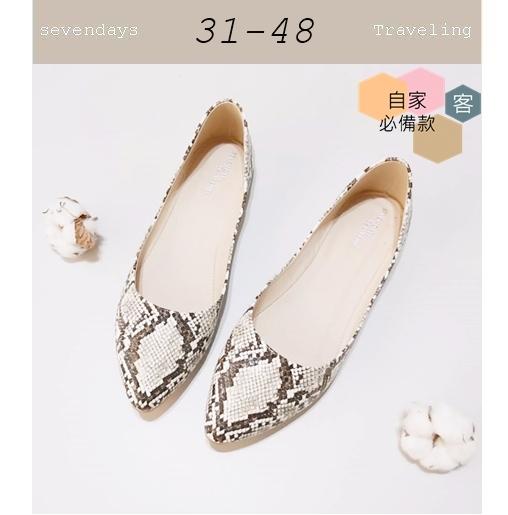 大尺碼女鞋小尺碼女鞋尖頭蛇紋杏色28號平底鞋娃娃鞋包鞋(31-48)現貨#七日旅行