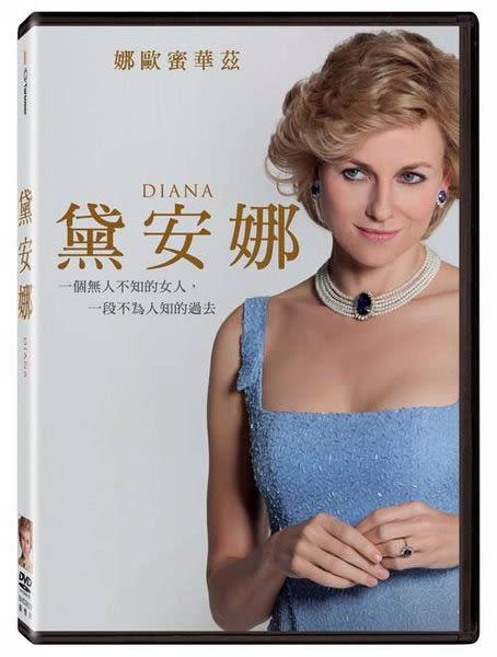 黛安娜 DVD(購潮8)