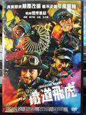 影音專賣店-P04-234-正版DVD-華語【鐵道飛虎】-成龍 黃子韜 王凱