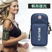 運動臂包 跑步運動臂包男女運動手機臂套跑步裝備健身手機包胳膊手臂手腕包 二度3C