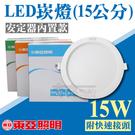 【奇亮科技】最新款 東亞 15W LED...