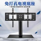 電視支架 萬能通用液晶電視底座支架免打孔增高升降臺式電腦桌面顯示屏掛架 有緣生活館