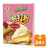日正 DIY泡打粉 48g (24入)/箱【康鄰超市】