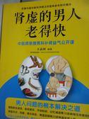 【書寶二手書T6/養生_YJX】腎虛的男人老得快_王志國_簡體書