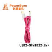 PowerSync 群加USB A 對Micro USB 鍍金扁線充電+傳輸粉紅2M USB2 GFMIB22