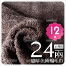 台灣製(24兩)純棉毛巾-12條(咖啡色)[58535]