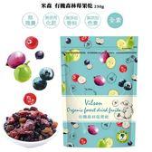 【米森 vilson】有機森林莓果乾(250g/包)