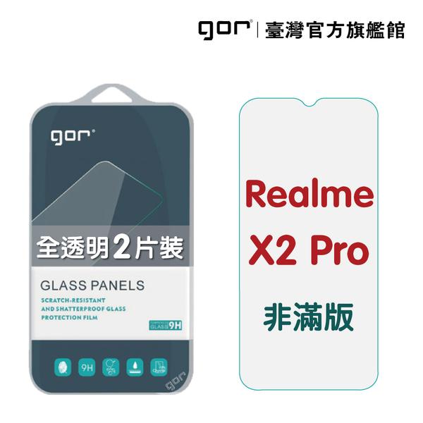 【GOR保護貼】Realme X2 Pro 9H鋼化玻璃保護貼 realme x2pro 全透明非滿版2片裝 公司貨現貨