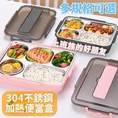 加溫保溫便當盒 五分格 送湯碗+餐具【FU005】304不銹鋼便當盒 日式餐盒 便當盒 分隔便當盒
