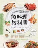 (二手書)魚料理教科書