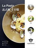 義式麵三步驟