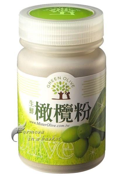生鮮橄欖粉---新竹縣寶山鄉農會(富含膳食纖維)
