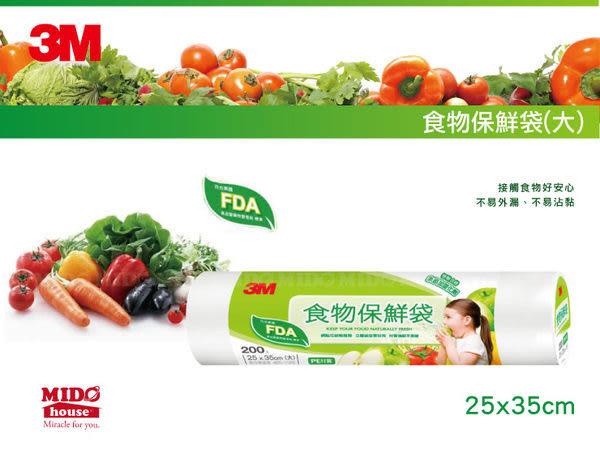 3M百利 食物保鮮袋/塑膠袋(大) 200入《Midohouse》