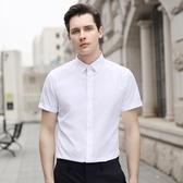 歐保羅男士短袖白色襯衫夏季商務休閒修身長袖襯衣職業工裝男潮寸   圖拉斯3C百貨