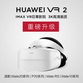 頭戴式vr眼鏡手機專用電腦vr游戲機設備虛擬現實 MKS雙12