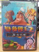 影音專賣店-B14-012-正版DVD【變身國王2高剛外傳/迪士尼】-卡通動畫-國英語發音