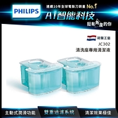 *家電特賣館* 飛利浦SmartClean智慧型清洗系統專用清潔液 JC302/JC-302 (兩入裝)