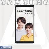 【星欣】一年保固 SAMSUNG Galaxy A8 Star 4G/64G SM-G885 自拍2400萬畫素 6.3吋全螢幕 雙卡雙待 直購價