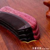 美髮梳 天然牛角梳檀木梳家用防靜電脫發木梳長發大號卷發梳按摩紫羅蘭檀