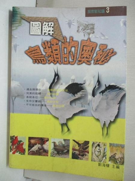 【書寶二手書T4/動植物_GUY】圖解鳥類的奧秘_劉海棲