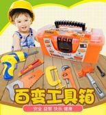 兒童過家家工具箱套裝螺絲刀電鉆電鋸維修理仿真工具玩具寶寶男孩WY