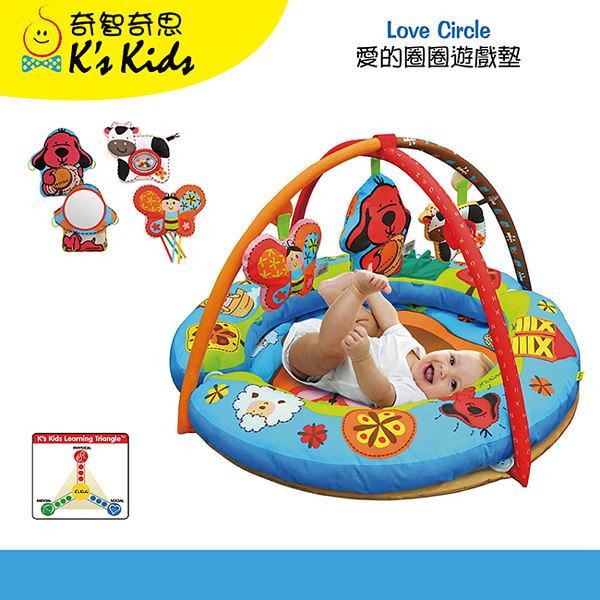 【香港 Ks Kids 奇智奇思】SB00402 愛的圈圈遊戲墊