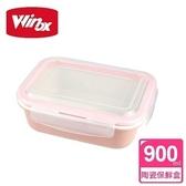 【美國 Winox】樂瓷系列陶瓷保鮮盒長形900ML(3色可選)粉色#131