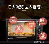 電烤箱 GT25R-01家用烘焙電烤箱30L多功能全自動旋轉叉220v igo 榮耀3c