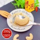 【譽展蜜餞】原味腰果 200g/150元...