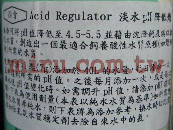 【西高地水族坊】美國原裝進口 西肯Seachem 淡水酸鹼值pH降低劑250g