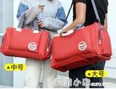 韓版大容量旅行包手提行李包袋女短途防水旅游出差男單肩健身學生 聖誕節全館免運