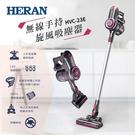 【分期0利率】HERAN 禾聯 無線手持旋風吸塵器 HVC-23E1 公司貨