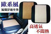 《100  製》歐風方形編織風格舒適坐墊軟墊涼墊天然環保素材吸震止滑透氣