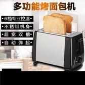 麵包機多士爐全自動不銹鋼內膽多功能烤面包機家用2片早餐機吐司機220v 貝兒鞋櫃