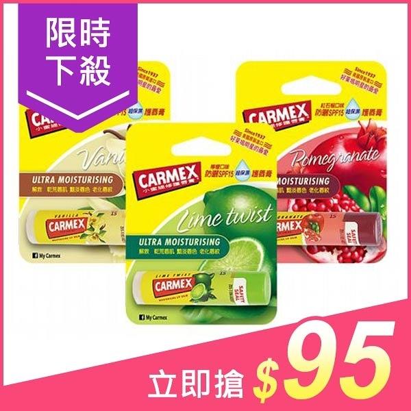 Carmex 小蜜媞 香草/紅石榴/檸檬 防曬潤唇膏(4.25g) 款式可選【小三美日】原價$99