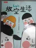 【書寶二手書T6/繪本_NCF】Lu s 放空生活_Lu s